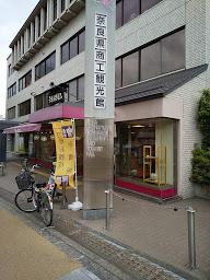奈良商工観光館