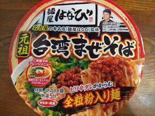台湾まぜそば はなび カップ麺