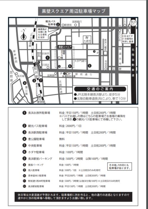 長浜盆梅展駐車場