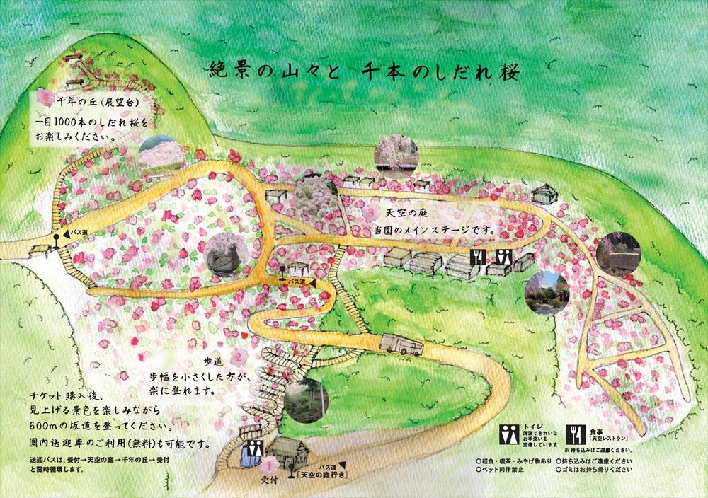 高見の郷地図
